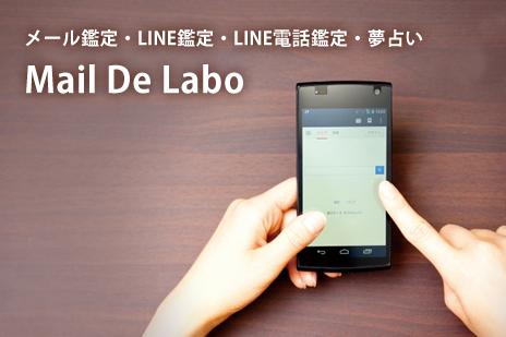 LINE de Labo