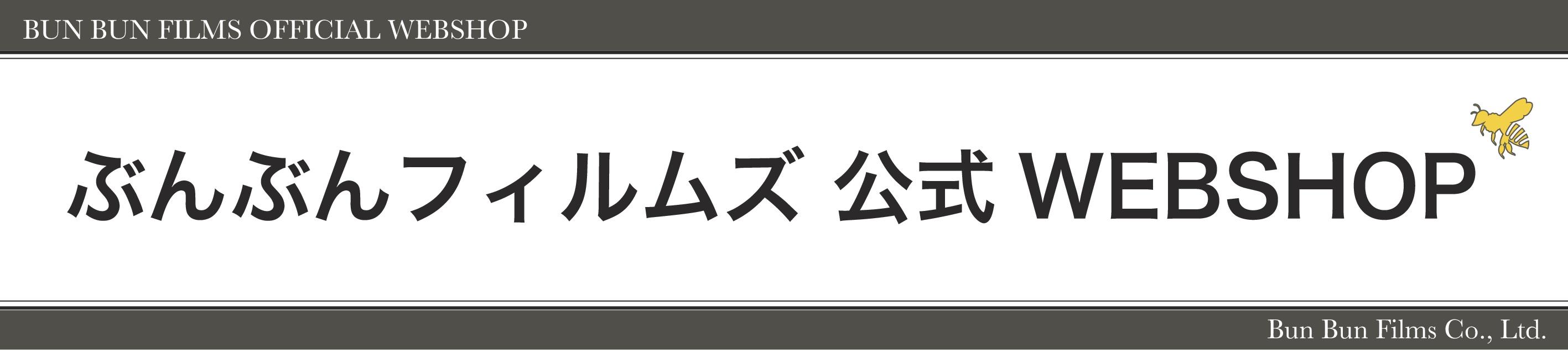 ぶんぶんフィルムズ WEBSHOP