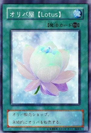 オリパ屋【Lotus】