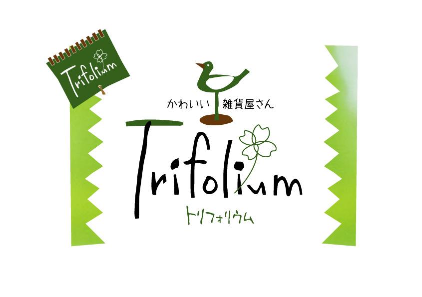 かわいい雑貨屋さんトリフォリウムオンラインショップ