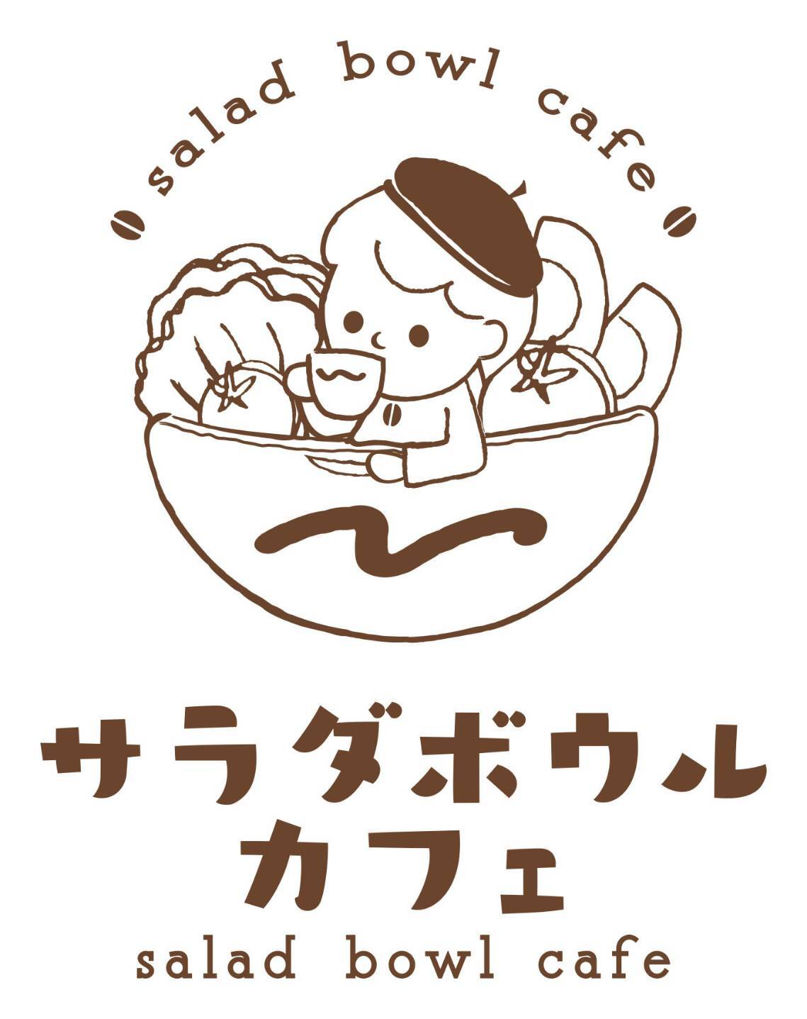 salad bowl cafe