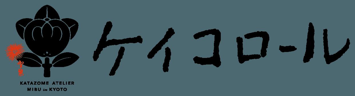 keikoroll