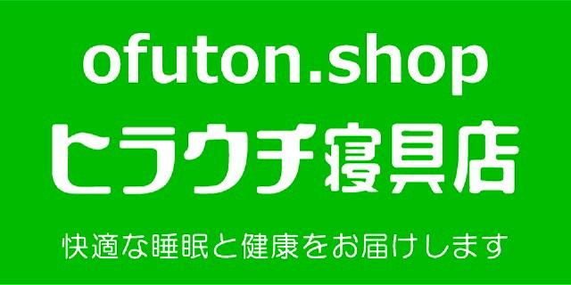 ofuton.shop ヒラウチ寝具店