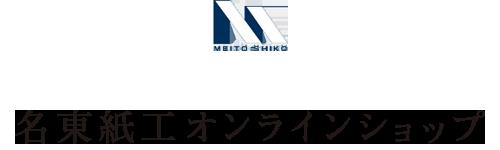 名東紙工 online shop