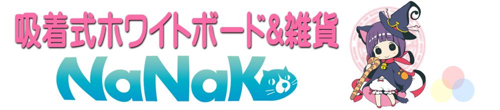 NaNaKo(ナナコ)