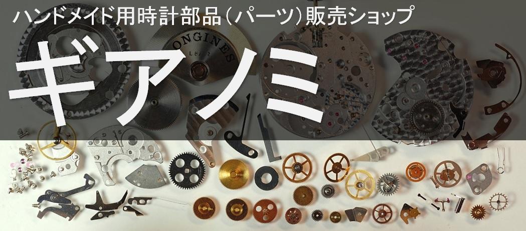 ギアノミ~ハンドメイド用時計部品(時計パーツ)専門店~