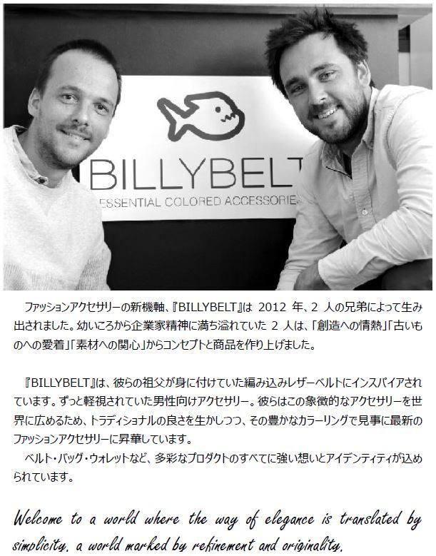 beltfan