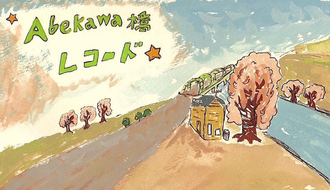 Abekawa橋レコード