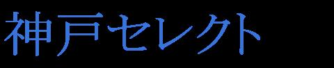 神戸セレクト