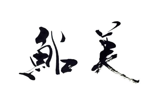 書家鮎美 墨の華-suminohana-