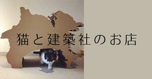 猫と建築社のお店