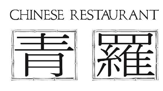 中華料理 青羅
