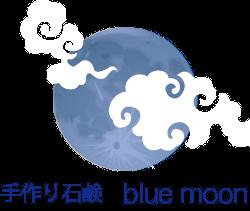 手づくり石けん blue moon