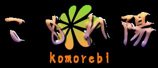 こもれ陽(komorebi)