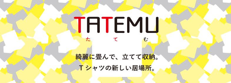 たたむ×たてる=TATEMU