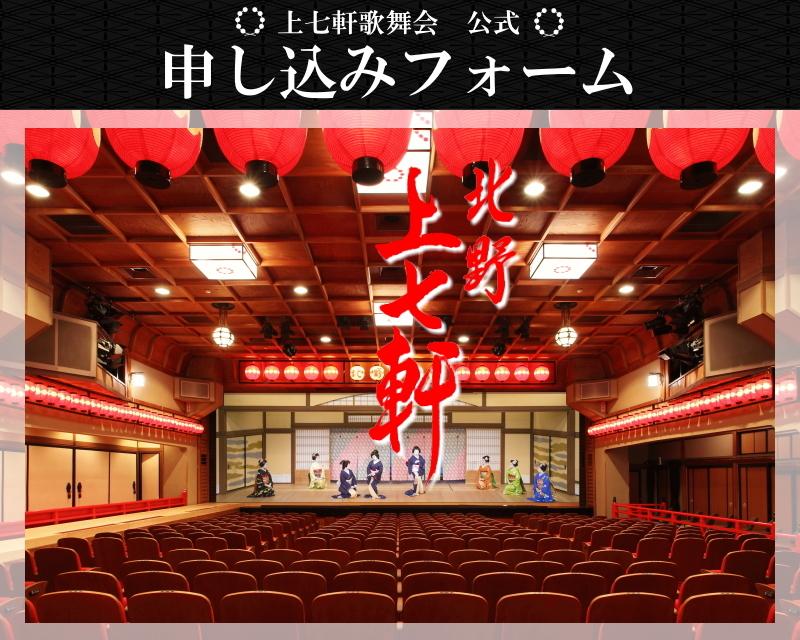 上七軒歌舞会 公式 各種行催事申し込みフォーム
