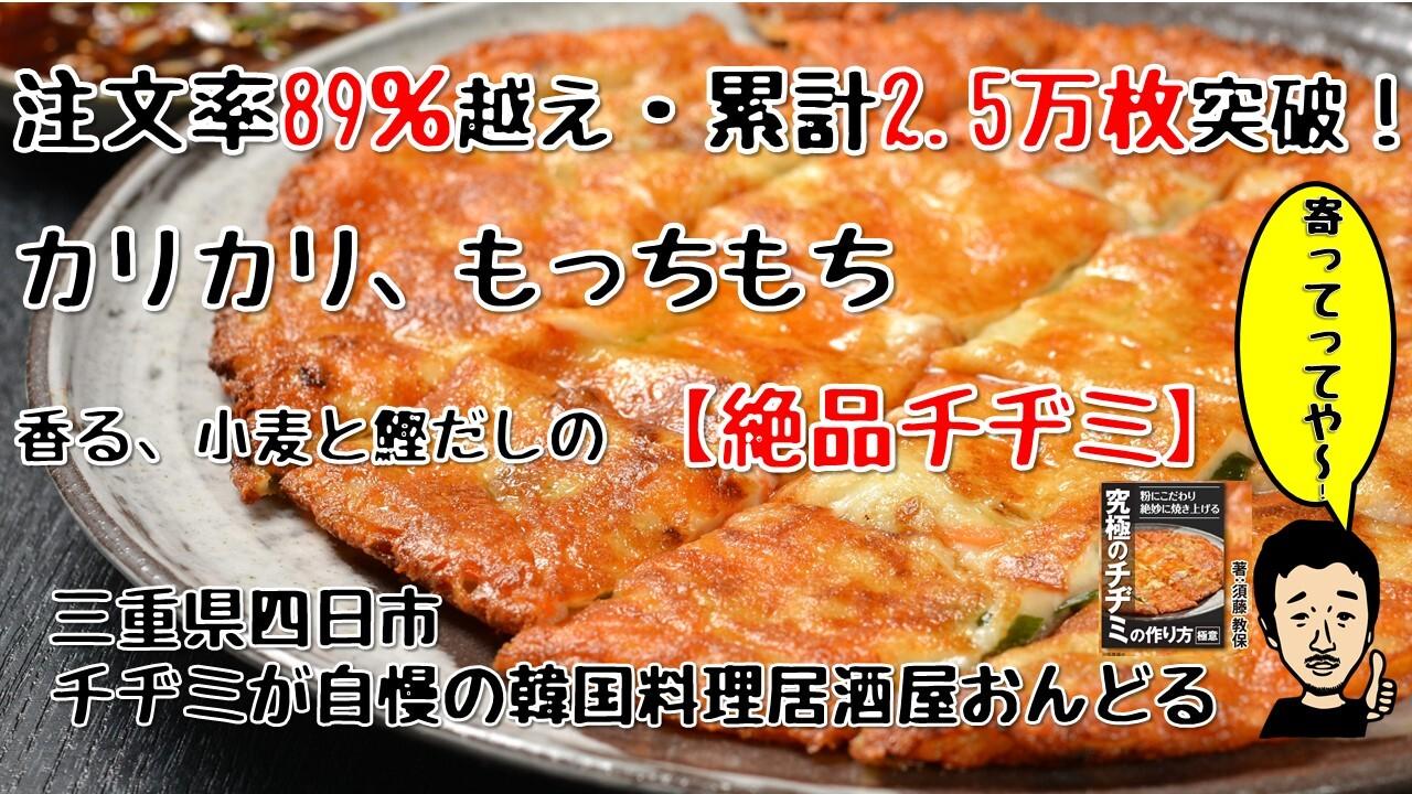 チヂミが自慢の韓国料理居酒屋おんどる  BASE店