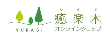 癒楽木-ゆらぎ【木工教室・木工キット】