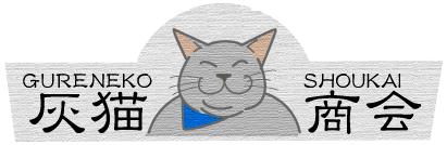 灰猫商会 GURENEKO-SHOUKAI
