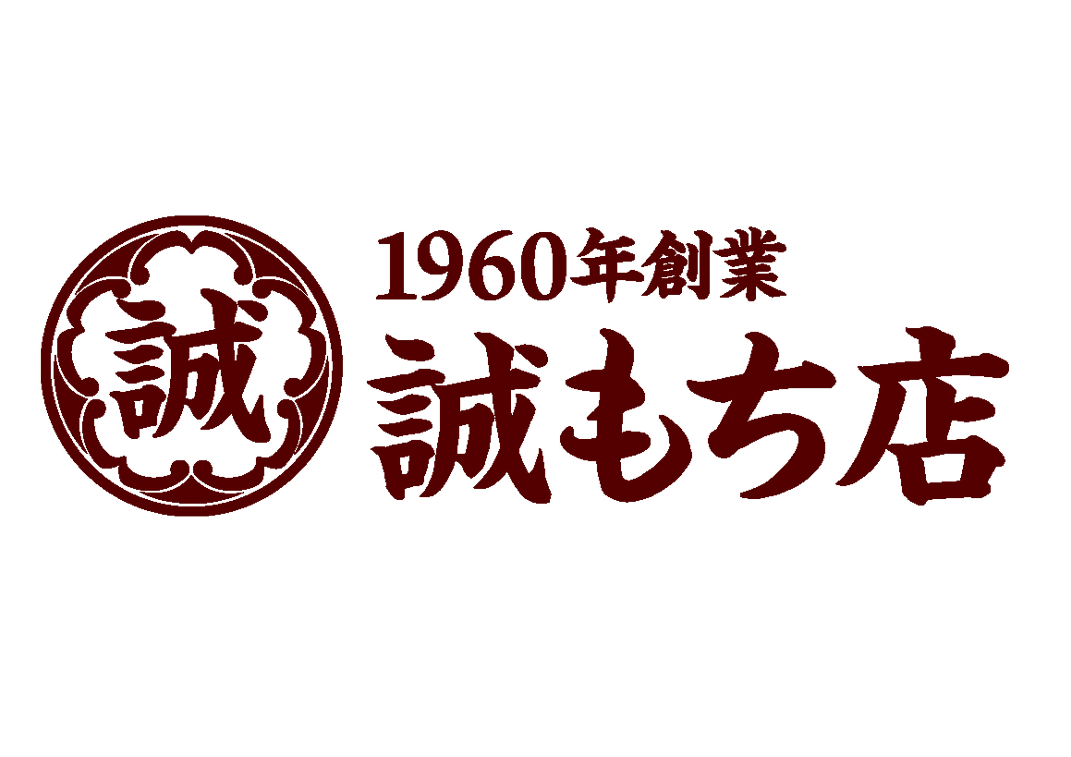 誠もち店 沖縄