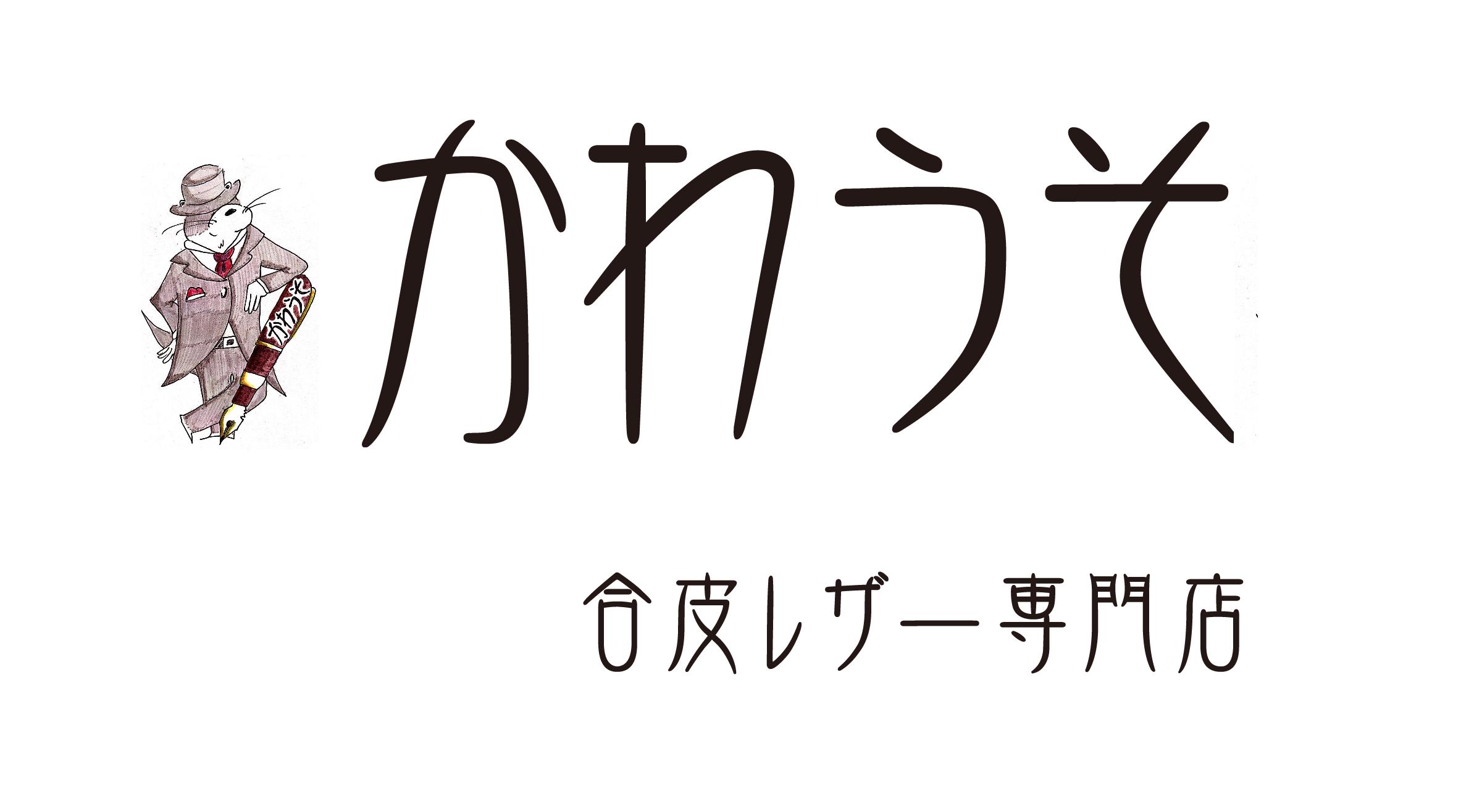 ネットショップ 合皮 レザー専門店 / かわうそ 革製品  ★5000円以内★