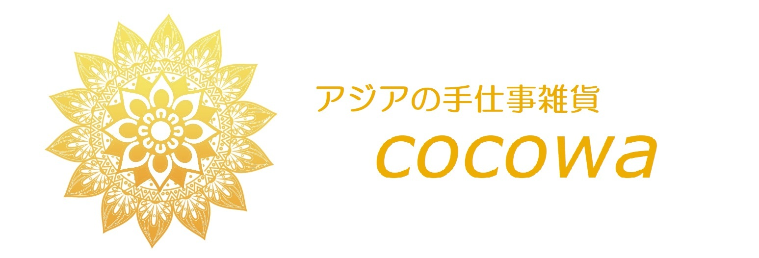アジアの手仕事雑貨cocowa