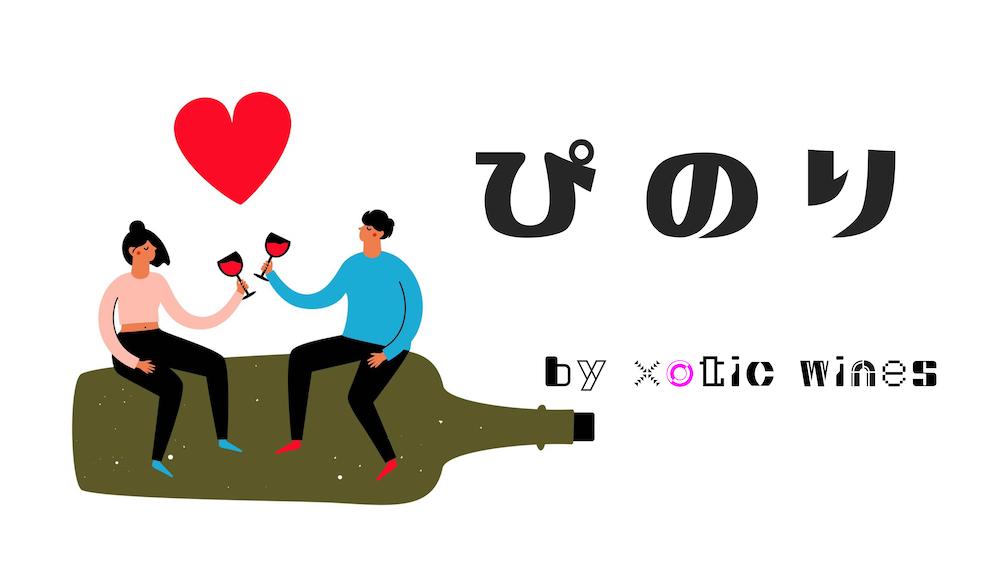 ぴのり by xotic wines(ピノ・ノワールとリースリングの専門店)