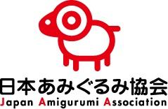 日本あみぐるみ協会ショップ