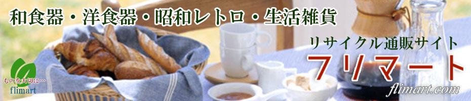 和食器・洋食器・昭和レトロ品販売 | リサイクル通販サイトフリマート