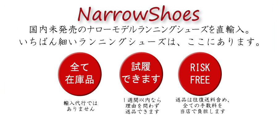NarrowShoes