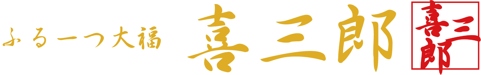 ふるーつ大福 喜三郎