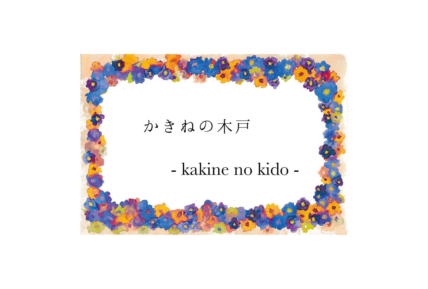 かきねの木戸 / kakine no kido