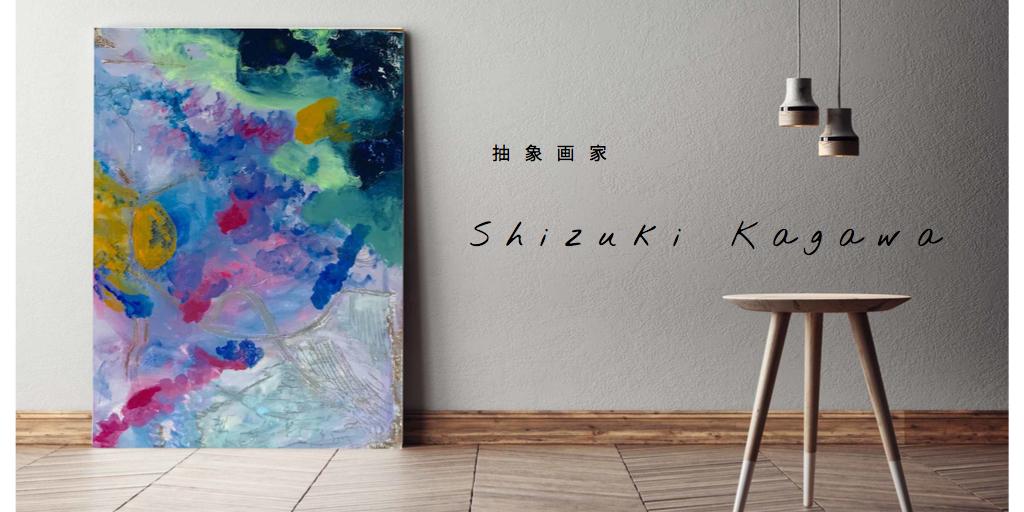 抽象画家 ShizukiKagawa's OFFICIAL WEB SHOP