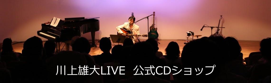川上雄大LIVE CDショップ