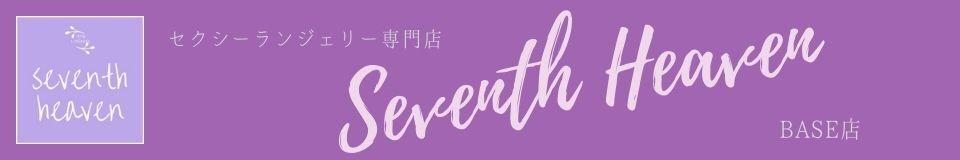 セクシーランジェリー専門店 seventh heaven
