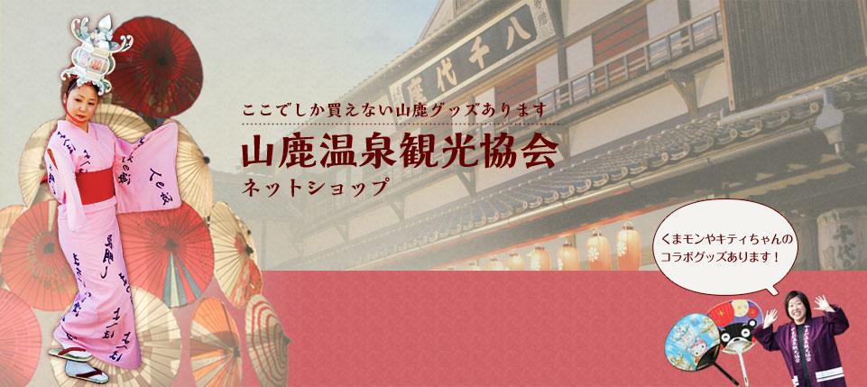 山鹿温泉観光協会ネットショップ