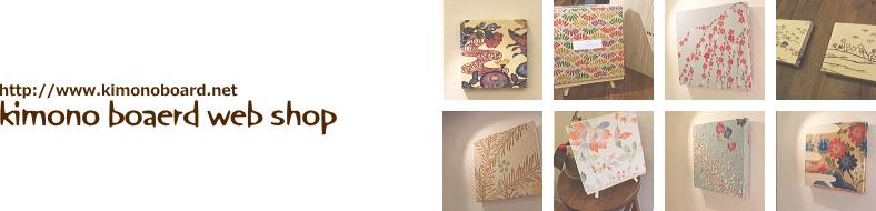 和風ファブリックパネルのお店|kimono board webshop |キモノボードウェブショップ