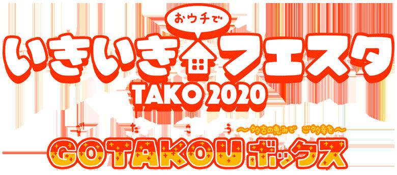 いきいきフェスタ TAKO 2020