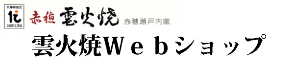 雲火焼 Webショップ