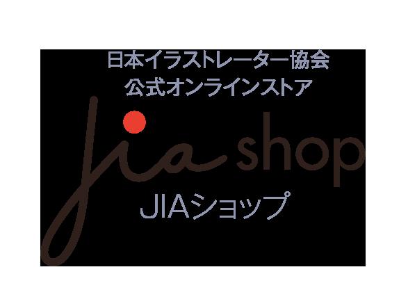 JIAショップ|日本イラストレーター協会公式オンラインストア「プロのイラストレーター」のオリジナル商品専門店