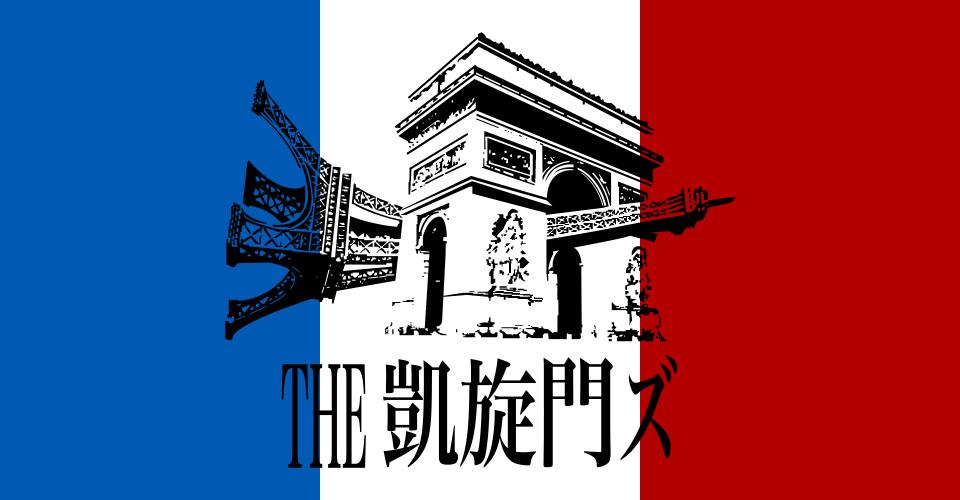 THE凱旋門ズ・オンラインショップ