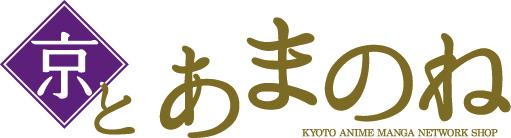 WebShop「京とあまのね」