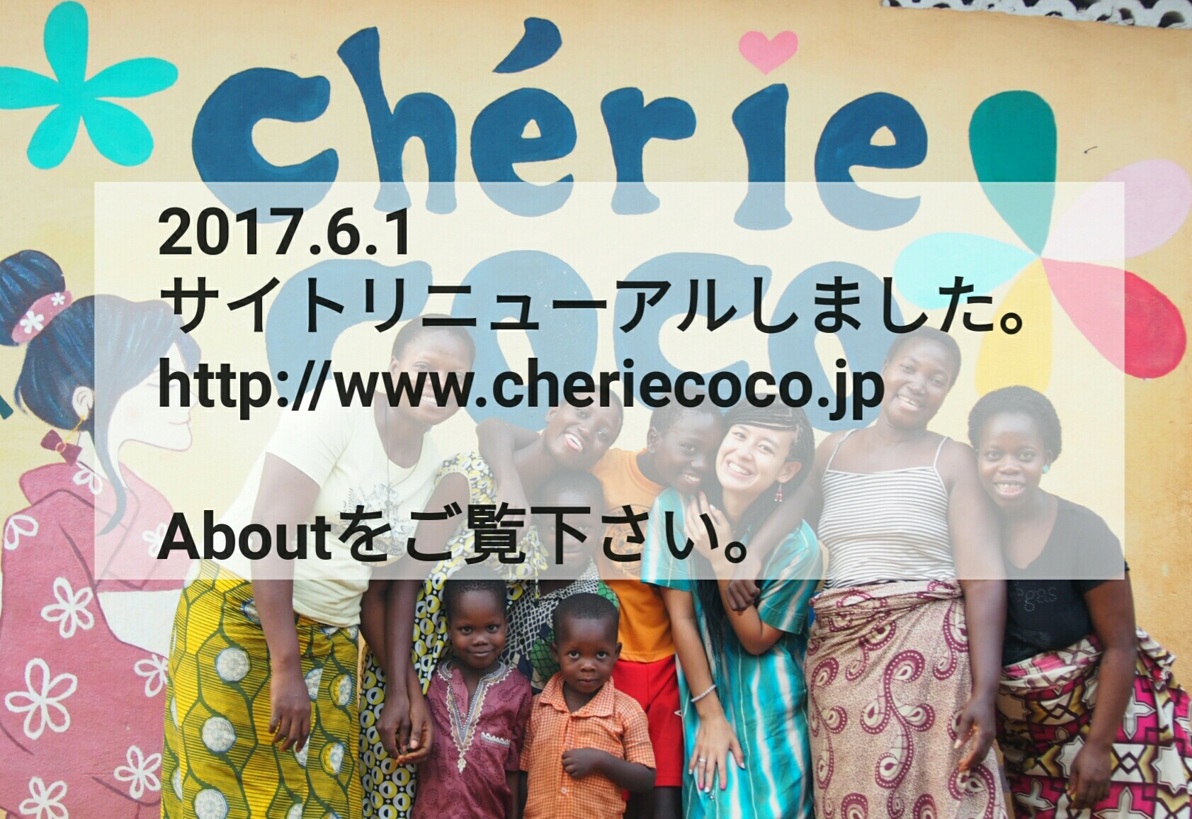 Chérie COCO シェリーココ(アフリカ浴衣&雑貨)