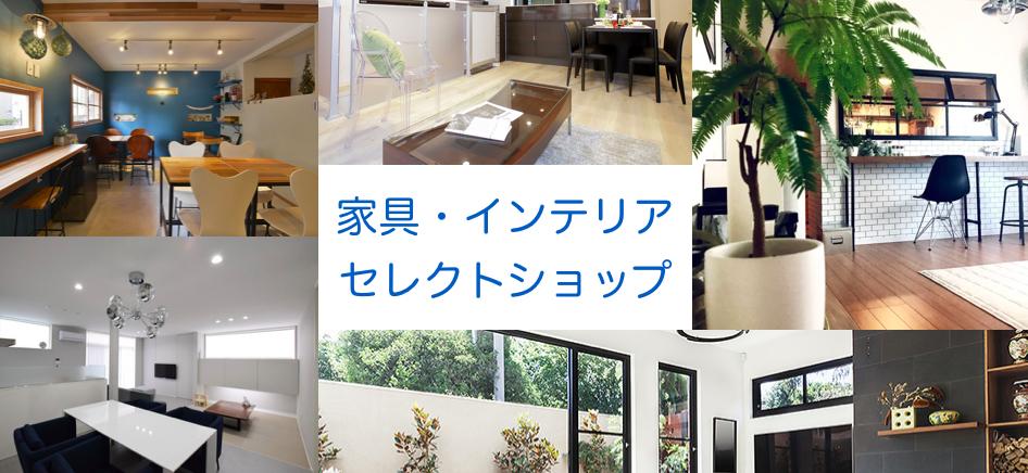 家具・インテリア専門セレクトショップ☆