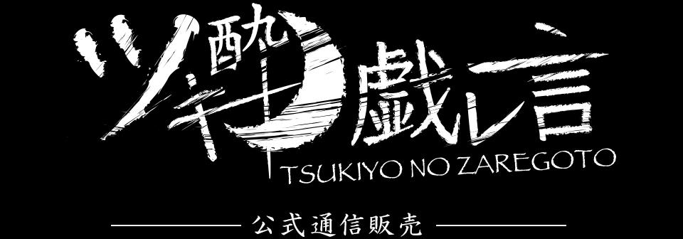 ツキ酔ノ戯レ言