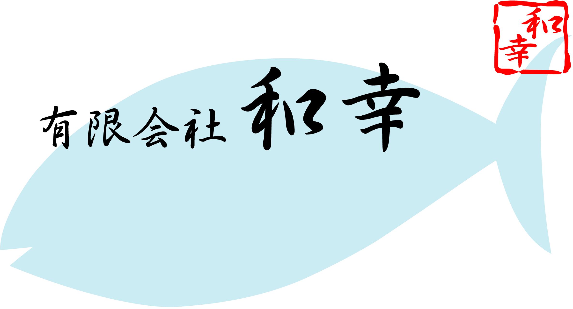 岐阜の清流が育てる淡水魚