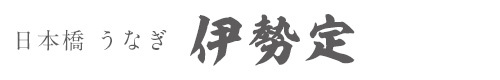 日本橋 鰻 伊勢定