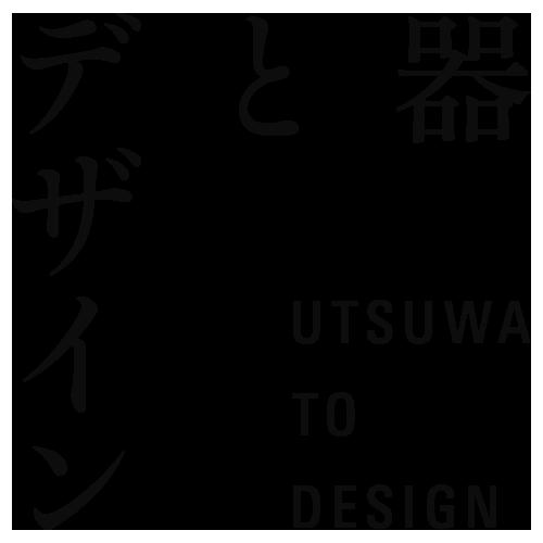器とデザイン