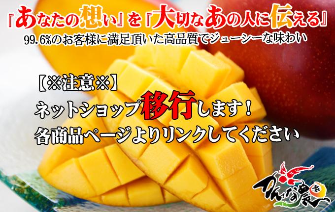 かんな農園の沖縄完熟マンゴーとアテモヤの直売ショップ