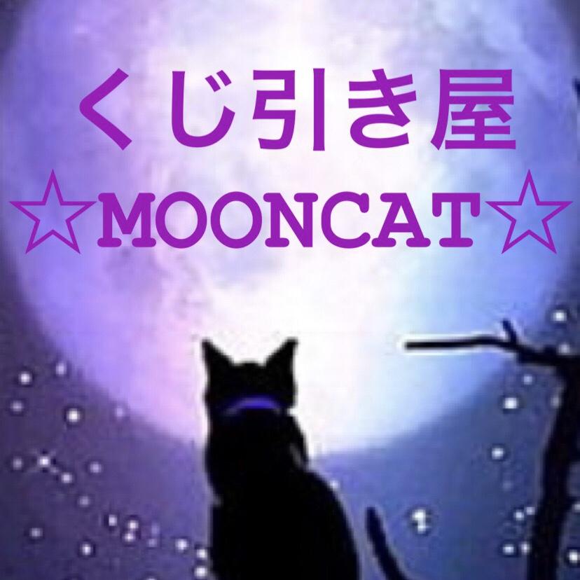 くじ引き屋☆moon  cat☆